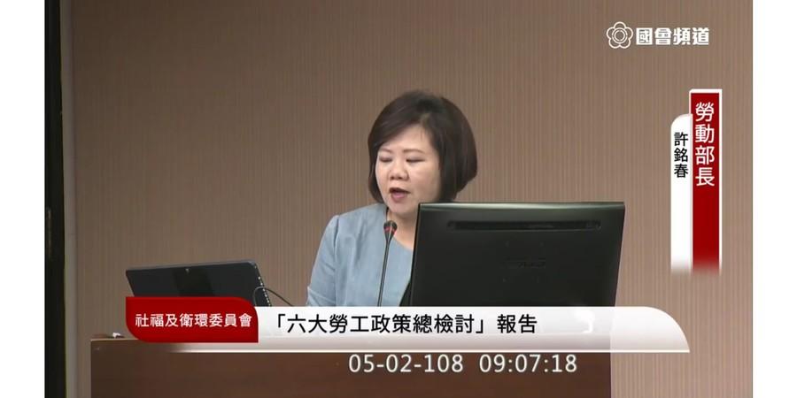 勞動部長許銘春表示,將在5月陳報行政院審查《最低工資法》。(直播截圖)
