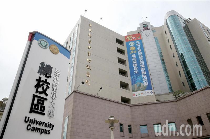 2019亞洲大學排行榜,台北醫學大學前進19名,是台灣排名躍升最多的大學,圖為北醫大附設醫院。本報資料照片