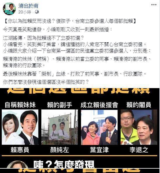 賴清德「清出於南」粉絲團指台南第一選區參選人沒半個挺小英。取自臉書
