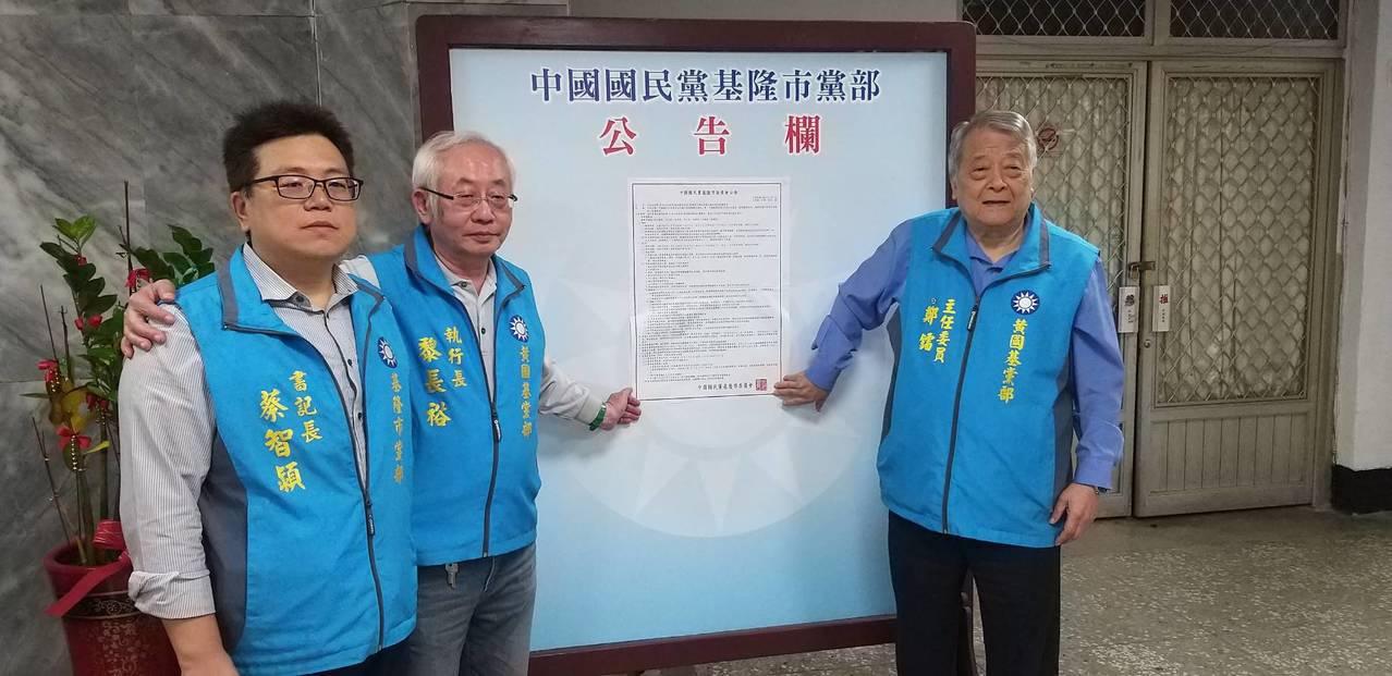 國民黨基隆立委初選6日起登記,今天上午公告。圖/國民黨基隆市黨部提供