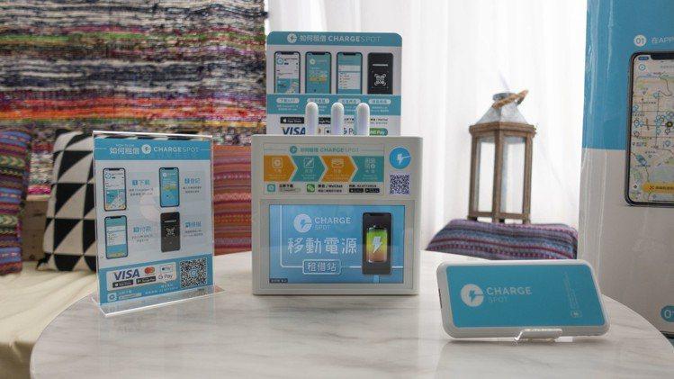 ChargeSPOT跨國共享行動電源服務正式在台開通。圖/ChargeSPOT提...