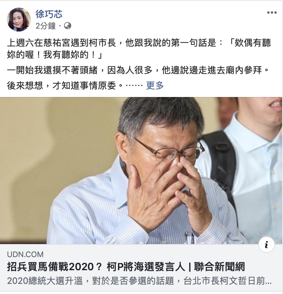 國民黨市議員徐巧芯今天則是在臉書上表示,上週六在慈祐宮遇到柯市長,他跟我說的第一...