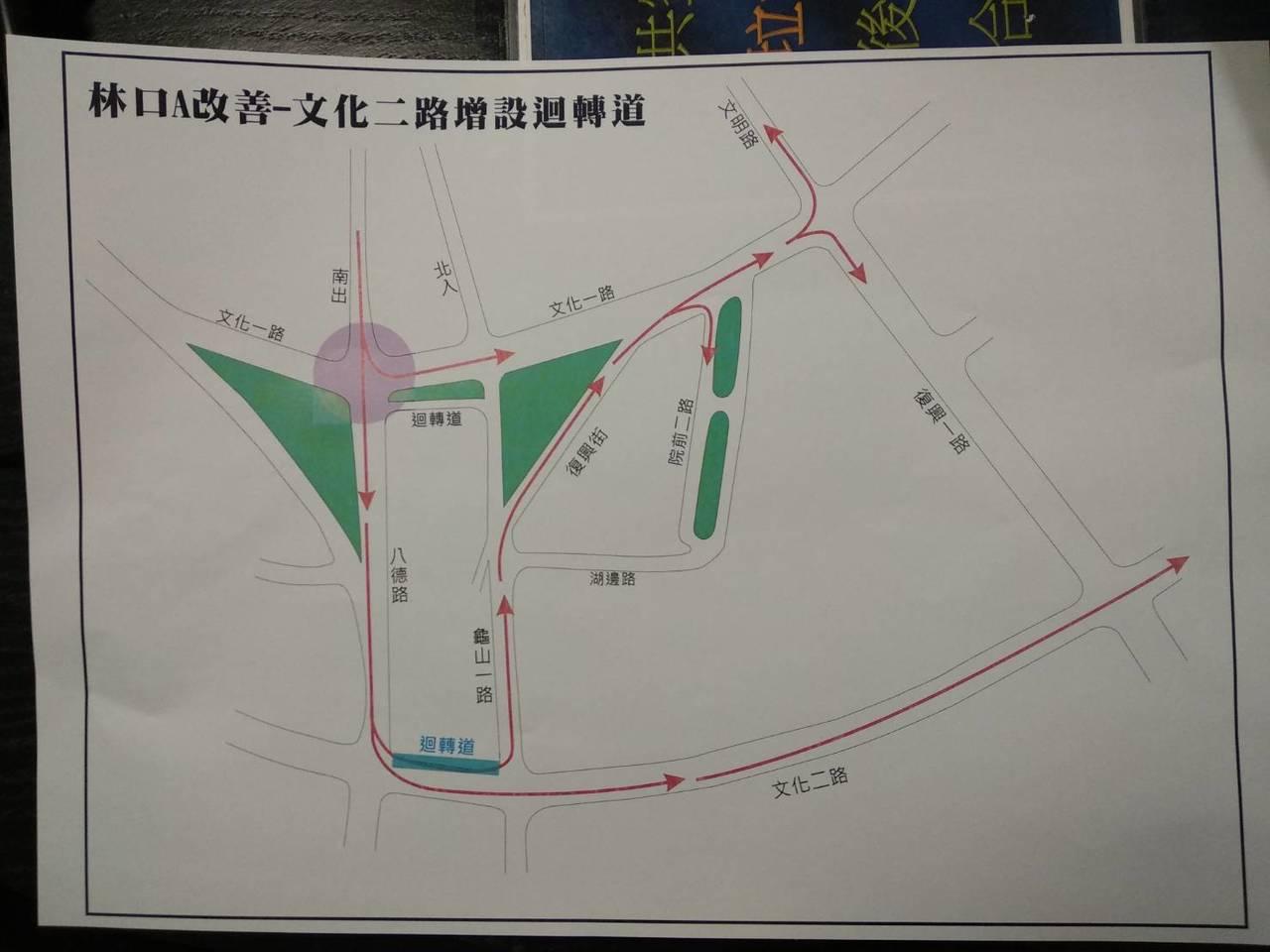 林口A改善,往龜山文化二路增設迴轉道。記者林育瑩/翻攝