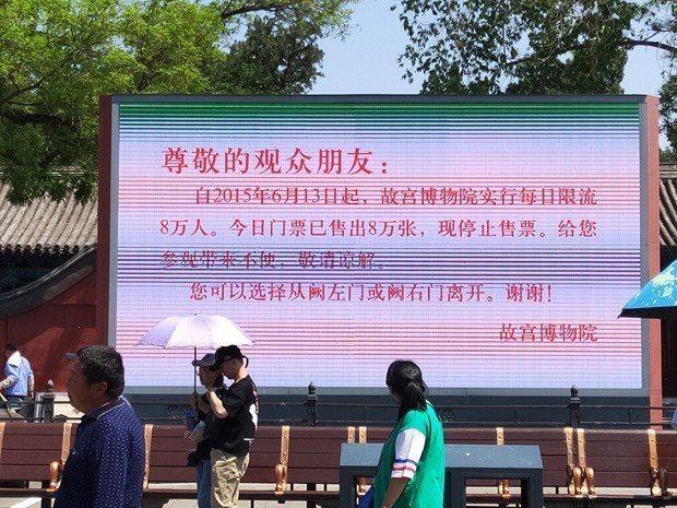 大陸近年來出現「博物館熱」,5月2日中午,北京故宮就因已達每日8萬人次上限,宣布...