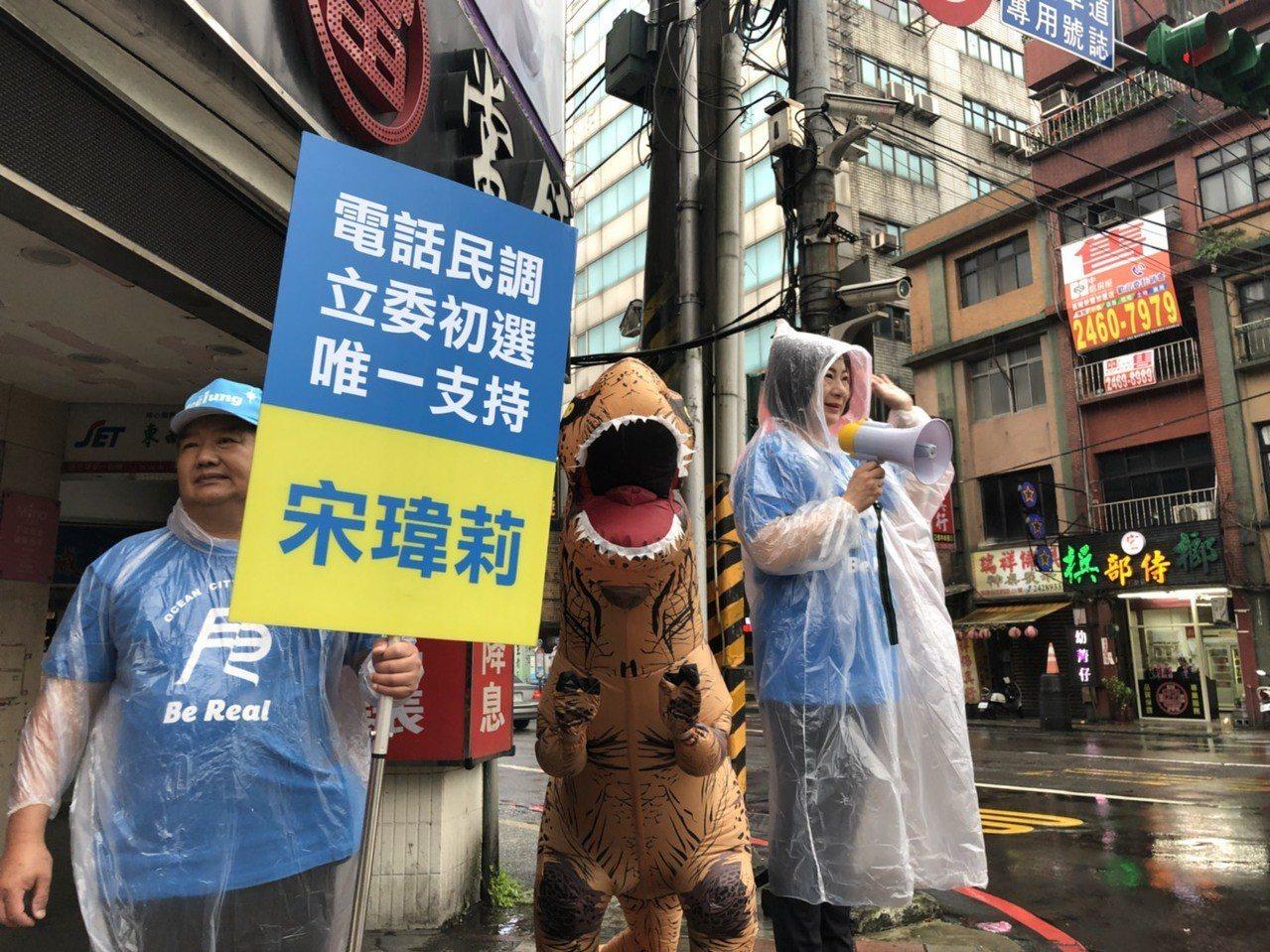 前議長宋瑋莉議員全力爭取提名,今天帶著象徵「龍好運」的恐龍吉祥物冒雨站在市區街頭...