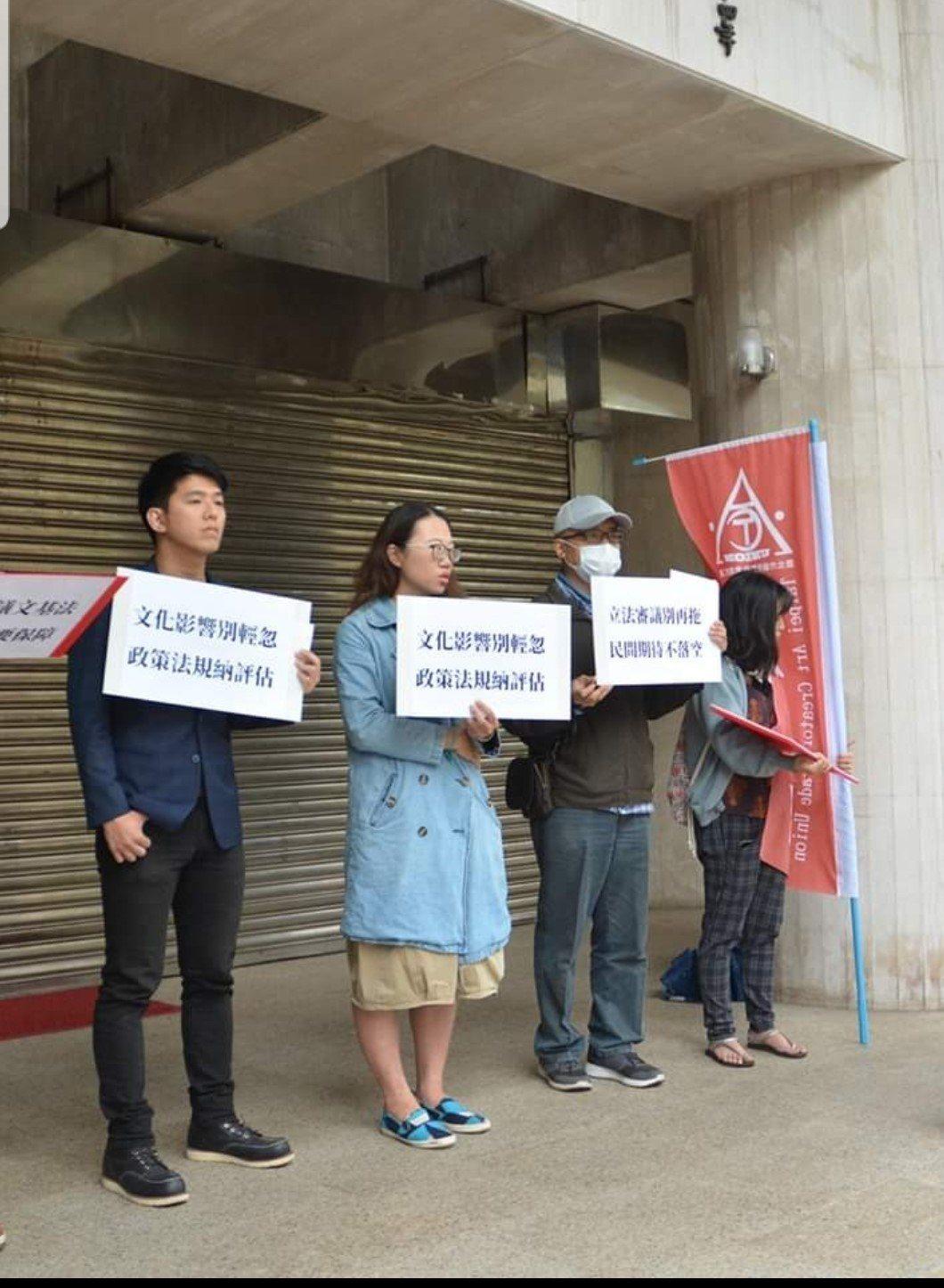 台北市藝術創作者職業工會針對文化基本法提出呼籲。圖片取台北市藝創工會臉書
