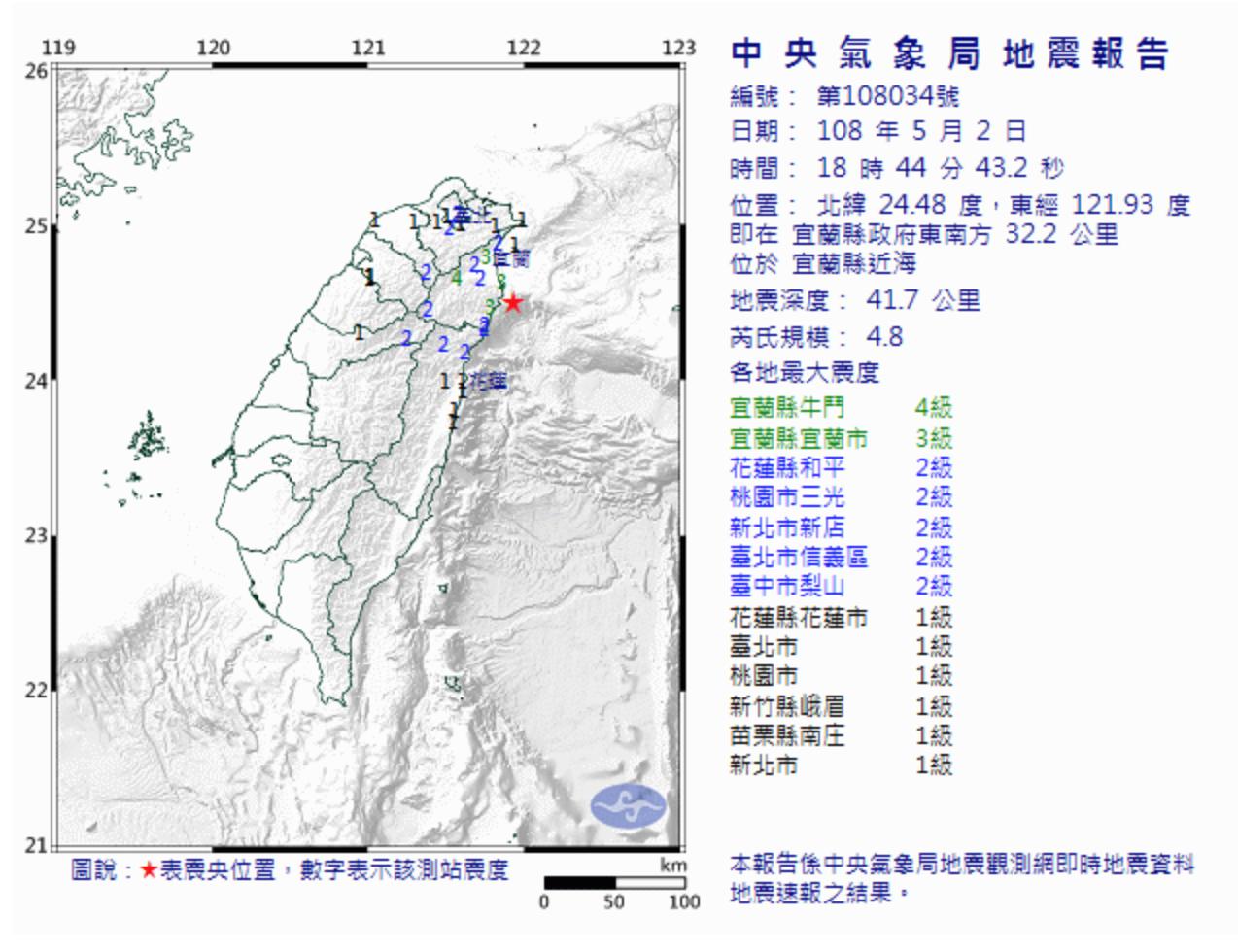 今晚6時44分發生芮氏規模4.8有感地震,在震央在宜蘭縣政府東南方32.2公里的...