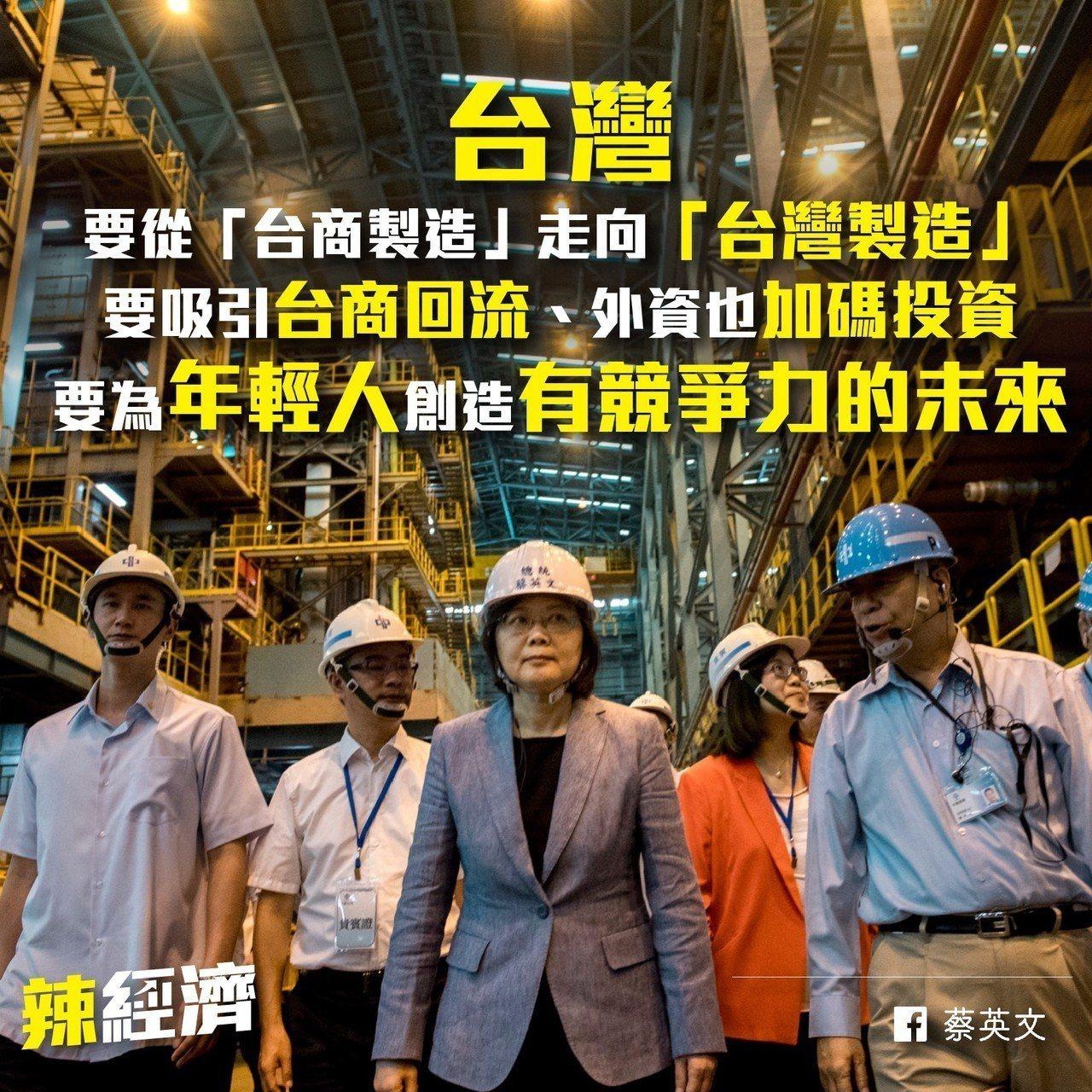 蔡英文總統分享辣經濟。圖/取自臉書