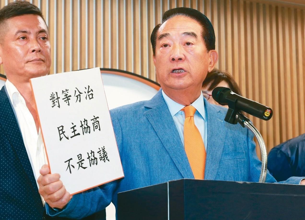 親民黨主席宋楚瑜(右)昨天表示,赴大陸時絕未提「一國兩制」四字,他並退還總統府資...