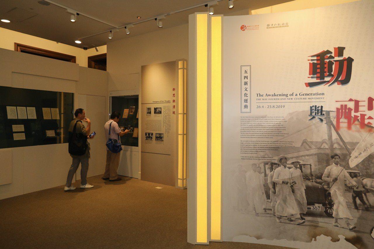 五四運動一百周年,香港孫中山紀念館舉行五四新文化運動展覽。 (中新社)