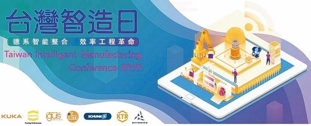 「2019台灣智造日」首度移師高雄展覽館舉辦。 宜福門/提供