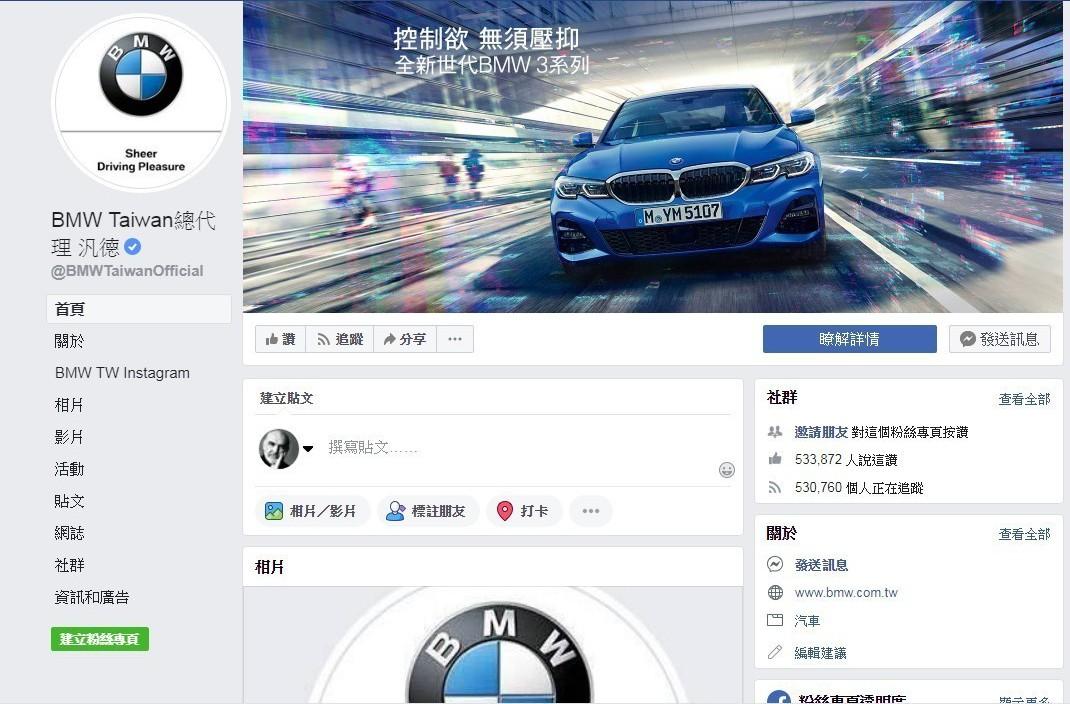 圖為BMW汽車官網。圖擷自BMW汽車官網