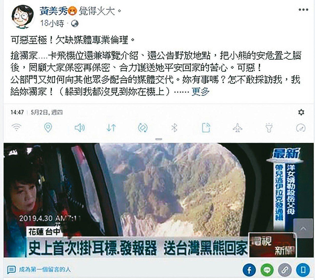 人稱「黑熊媽媽」的屏科大副教授黃美秀在臉書上批評電視台為搶獨家造成小黑熊野放危機...