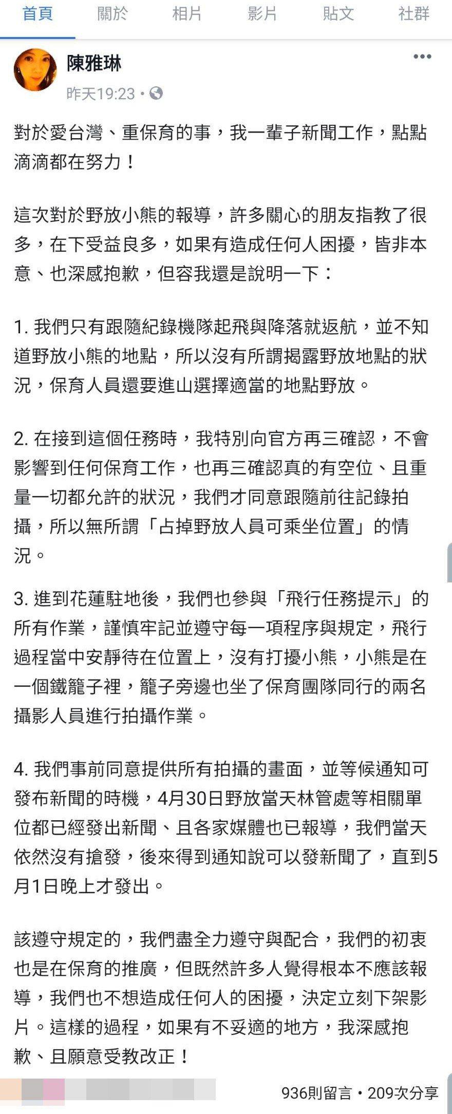 圖/擷自陳雅琳臉書