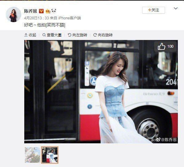 自拍被指「網紅臉」後,陳喬恩發了新的「他拍照」。圖/擷自微博