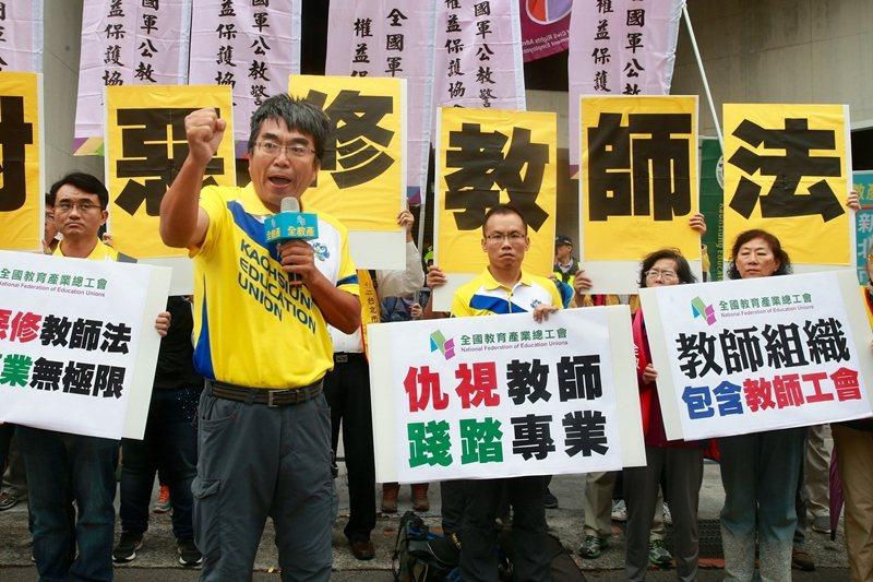 4月15日,全國教育產業總工會抗議政府帶頭凌教師,並指教育部修法排除全教工會,不...