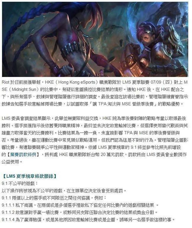 當時HKE的懲處公告/圖片截自Garena英雄聯盟