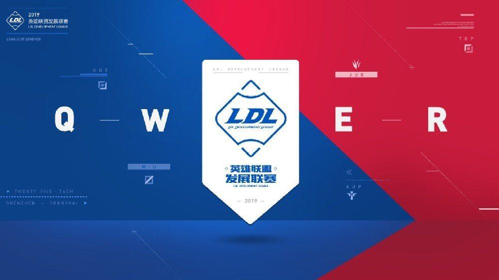 中國英雄聯盟職業發展聯賽(LDL)/圖片截自英雄聯盟賽事官方微博