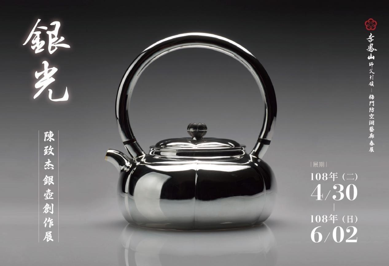 「銀光 陳致杰銀壺創作展」在梅門防空洞藝廊盛大展出。