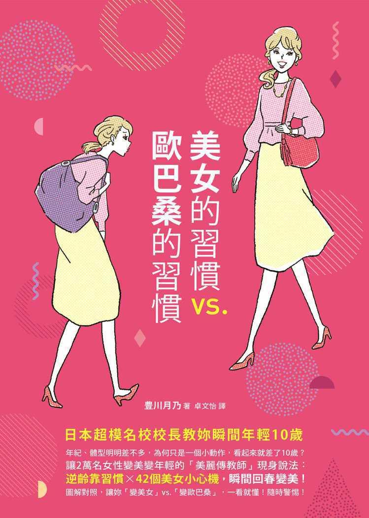 圖/如何(圓神)出版《美女的習慣vs.歐巴桑的習慣:日本超模名校校長教妳瞬間年輕...
