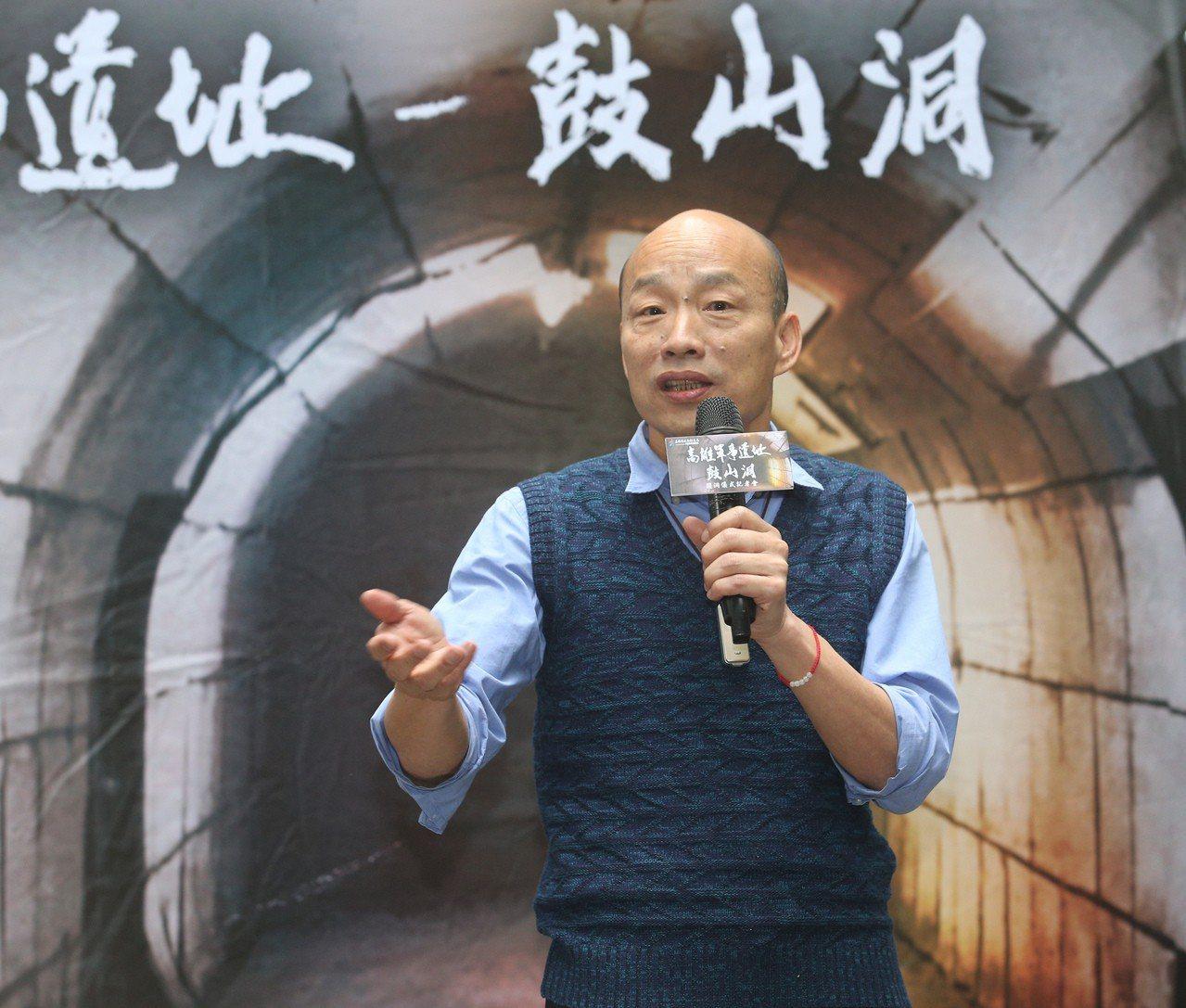 高雄市長韓國瑜促高市府觀光局把200多條軍事遺址山洞(隧道)整理出來,像2日開啟...