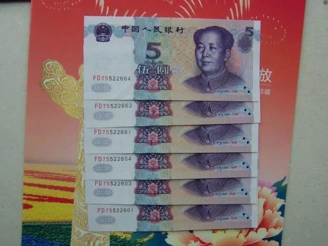5元人民幣因為面額較低、流通量較小,適合用來試行先進的防偽技術和區塊鏈技術。取自...
