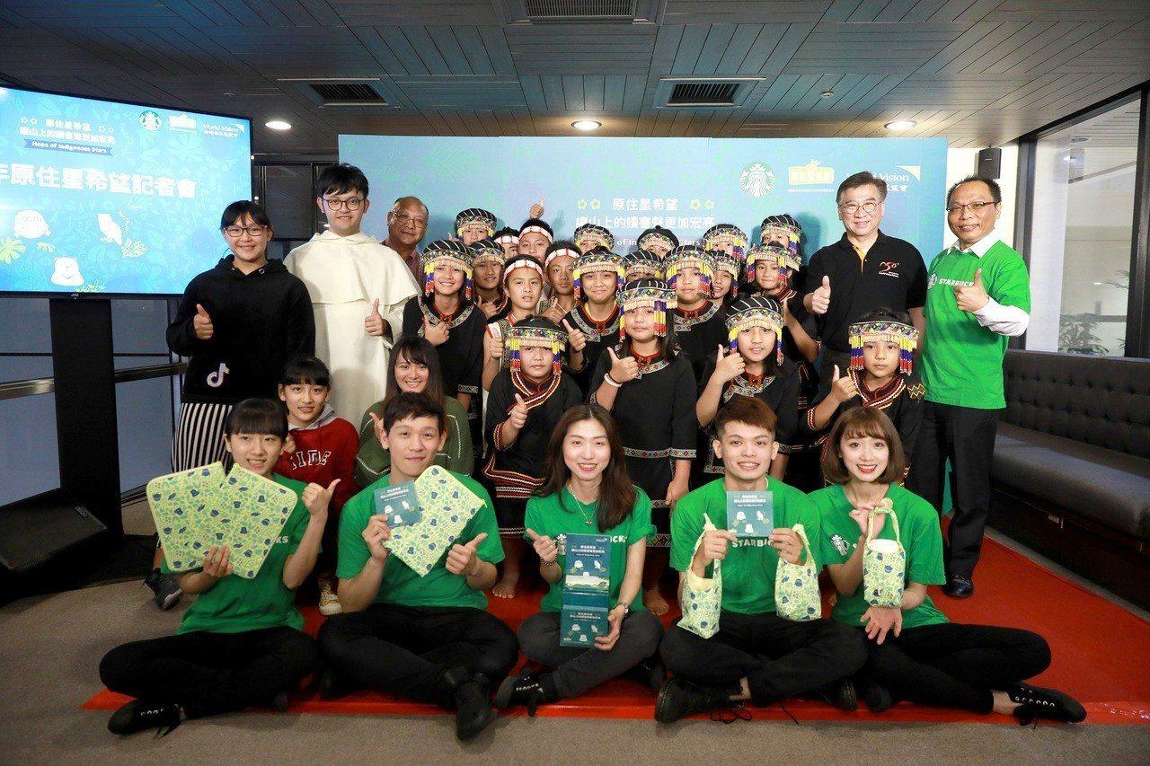 邀請各界民眾持續支持「原住星希望」,透過捐款和義購,陪伴更多部落孩子因著順利上學...