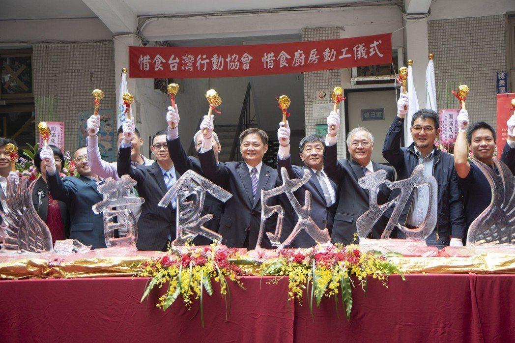 惜食台灣行動協會今在新北板橋舉行中央廚房動工典禮。記者王敏旭/攝影