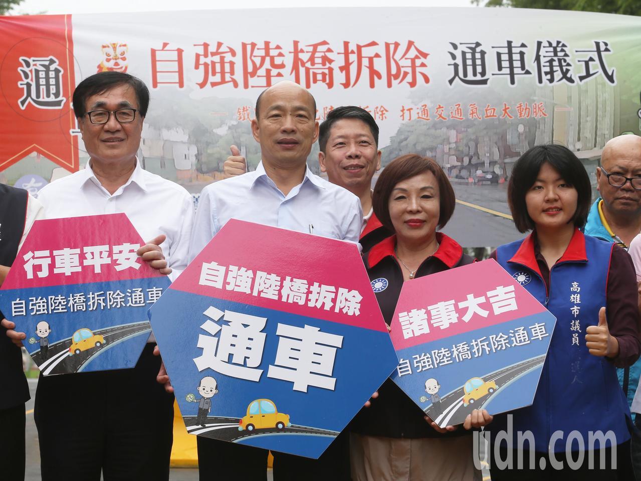 高雄市長韓國瑜今天下午主持自強陸橋拆除通車典禮。記者劉學聖/攝影
