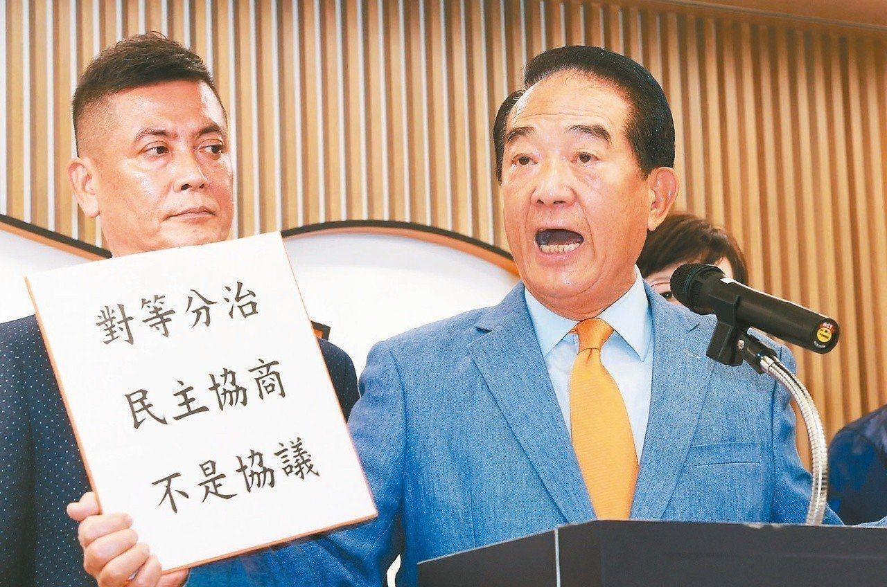 親民黨主席宋楚瑜表示他沒說過「一國兩制」,願退還總統府資政聘書。記者黃義書/攝影
