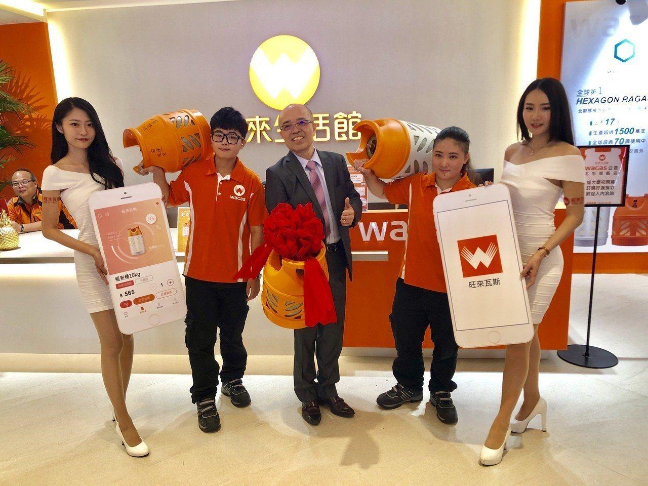 國內第一家打破傳統框架的旺來瓦斯,在台中市開出首家「旺來生活館」,董事長李昌明(...