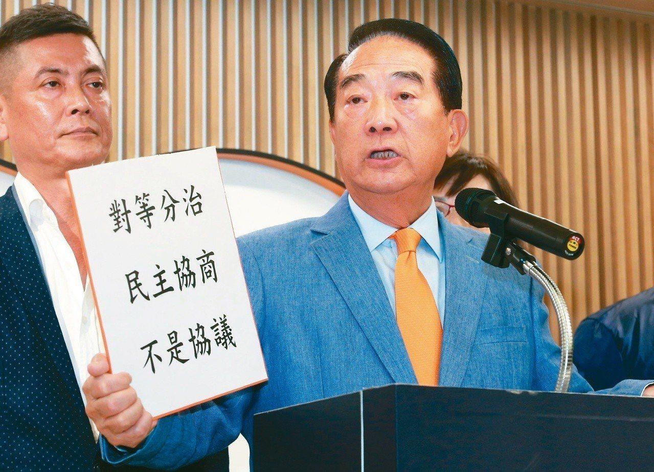 親民黨主席宋楚瑜(右)表示,赴大陸時絕未提「一國兩制」四字,他並退還總統府資政聘...
