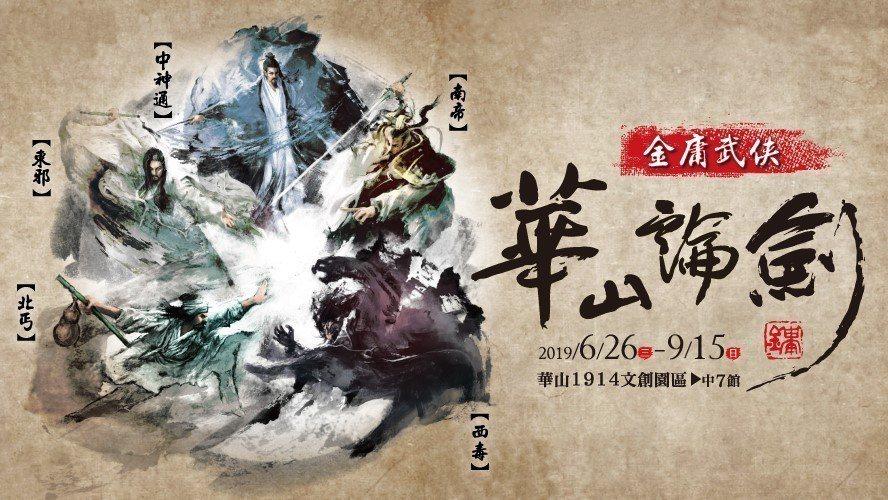 「金庸武俠—華山論劍」預售票10日在udn售票網搶先開賣。 圖/聯合數位文創提供