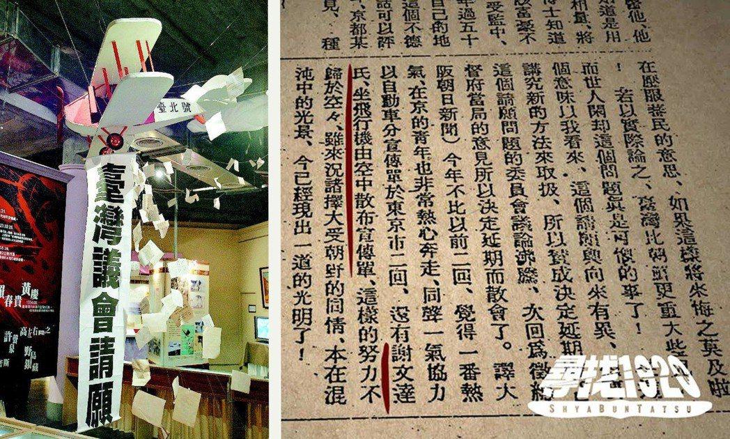 謝文達在東京上空投下台灣議會運動請願傳單的模型和當時的報導。 圖/聯合報系資料照...