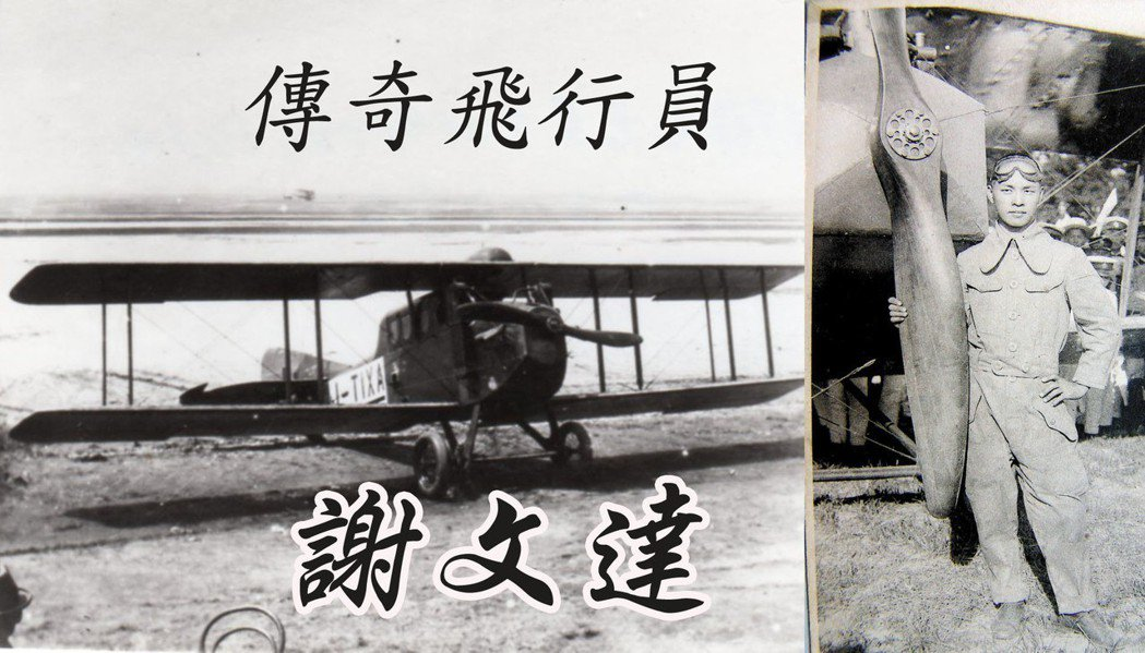 謝文達駕駛動員全台募款買來的飛機「台北號」,在東京上空散發數十萬張空飄傳單,震撼...