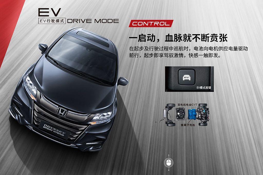 Honda Odyssey Hybrid具備EV純電、Hybrid複合動力或燃油...