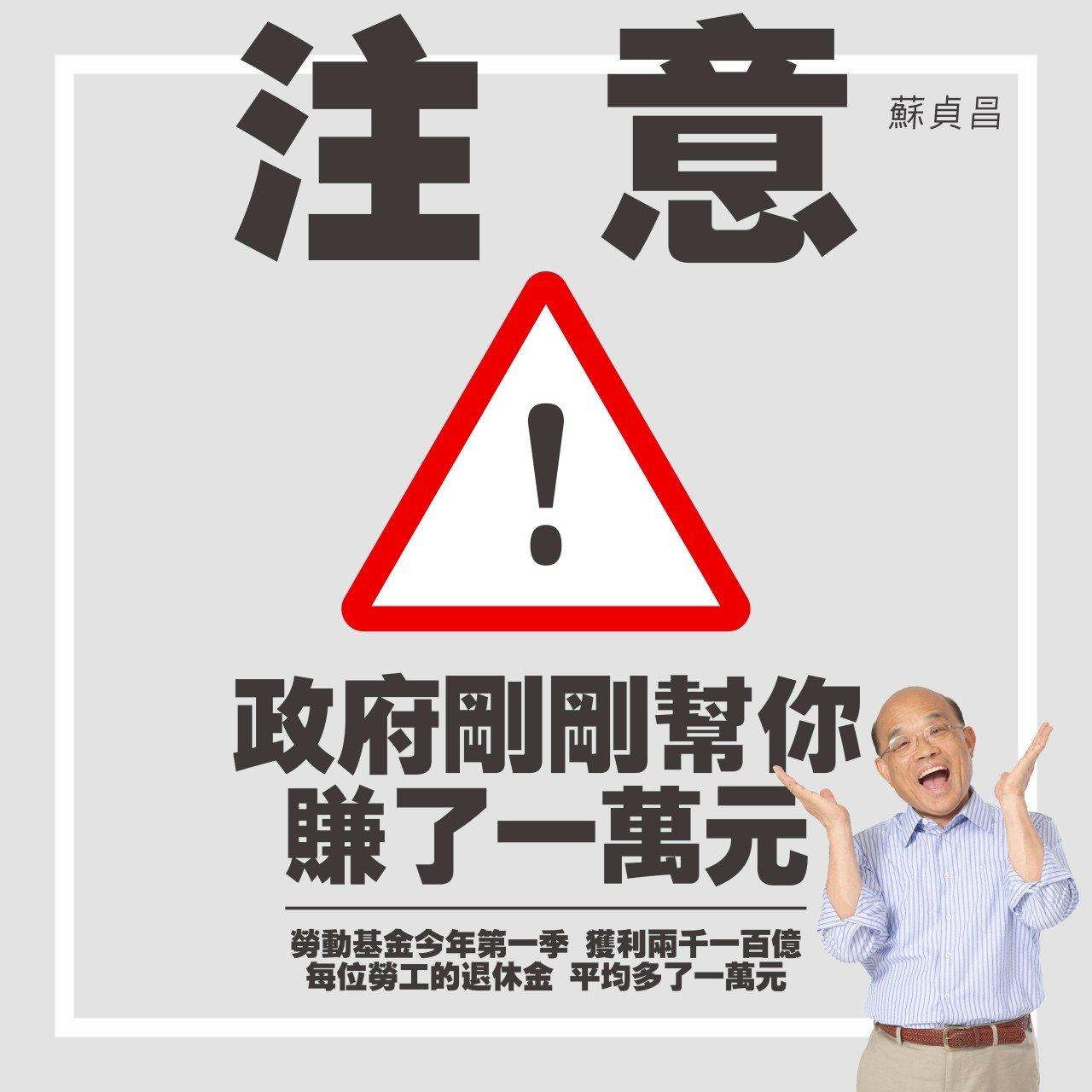 行政院長蘇貞昌昨天發布,勞保、勞退基金光是今年一月到三月,就獲利2100多億。不...