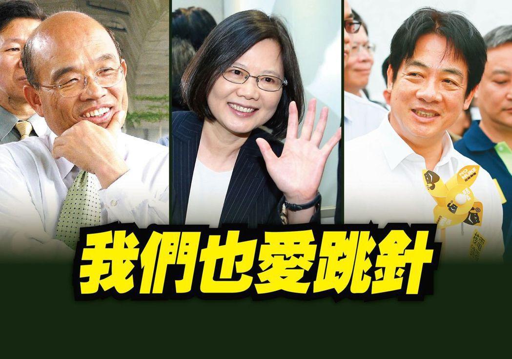 左起:蘇貞昌、蔡英文、賴清德。圖/聯合報系資料照片