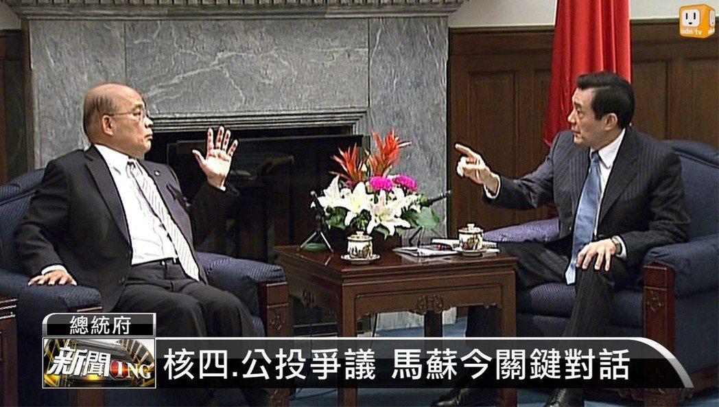 馬英九總統任內曾與蘇貞昌對核四議題展開激辯。圖/udn TV提供