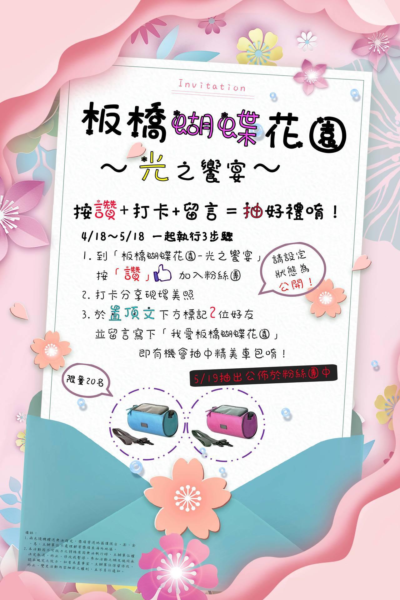 只要到「板橋蝴蝶花園-光之饗宴」臉書打卡按讚,即有機會獲得限量20組的精美禮品。...