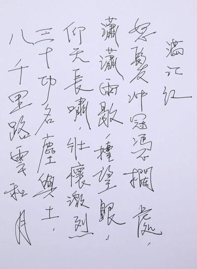 白先勇手稿。 林澔一/攝影
