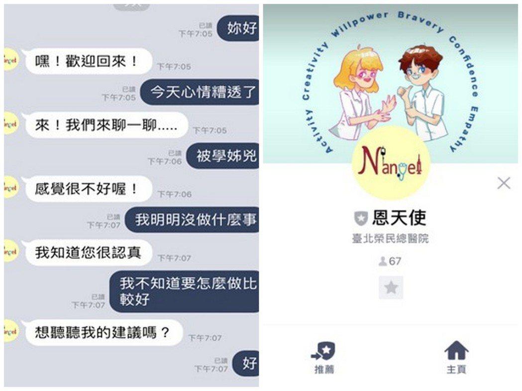 台北榮總近期研發一款LINE聊天機器人「N天使」,新進同仁面對臨床工作壓力時,可...