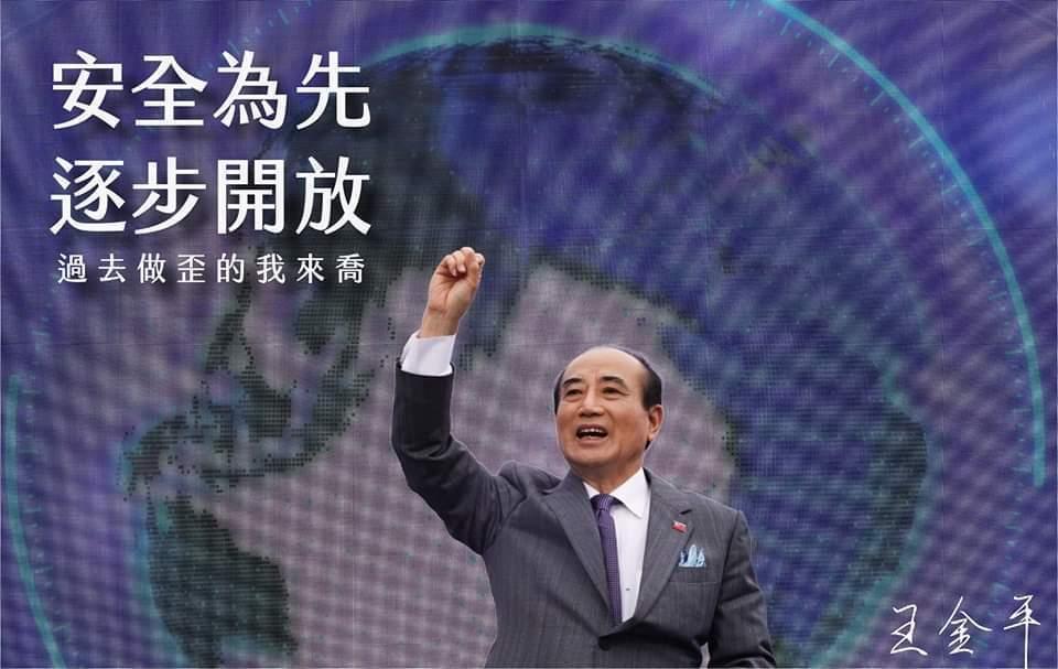 國民黨立委王金平。 圖/翻攝台灣公道伯臉書