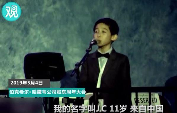 11歲中國男孩問巴菲特關於人性是否有助於投資。 (視頻截圖)