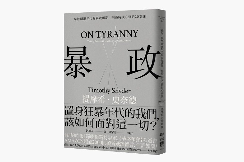 《暴政:掌控關鍵年代的獨裁風潮,洞悉時代之惡的20堂課》書封。 圖/聯經出版提供