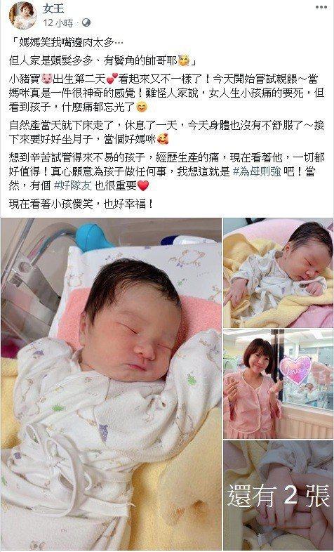 「女王」寫下產子感動的心情。圖/擷自女王臉書