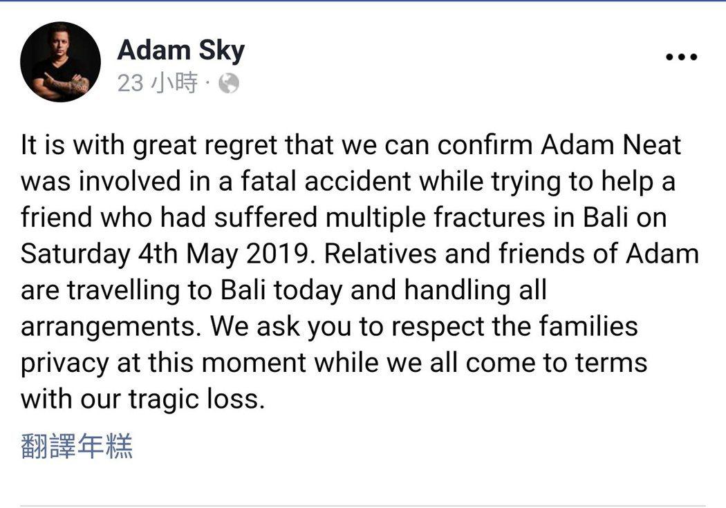 亞當尼特官方臉書證實他已過世的消息。 圖/擷自亞當尼特臉書