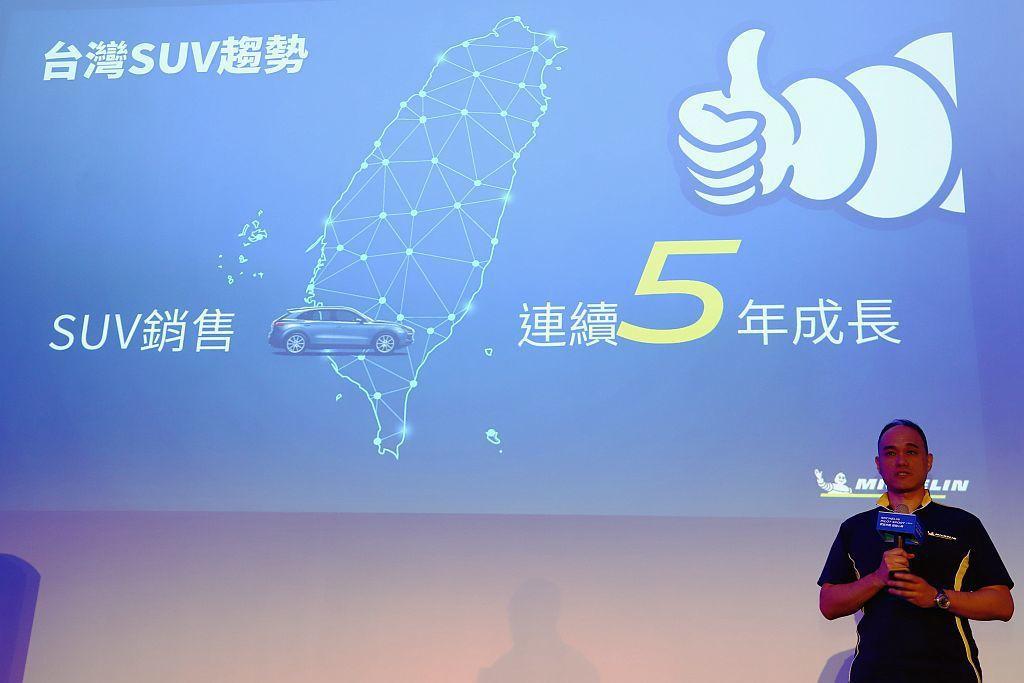 台灣米其林輪胎董事長毛行健表示:「看好SUV在台銷售連續5年成長,台灣米其林正式...