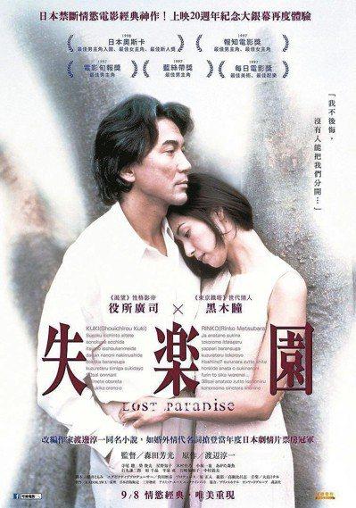 經典日本電影《失樂園》海報。(圖/聯合報系新聞資料照片)