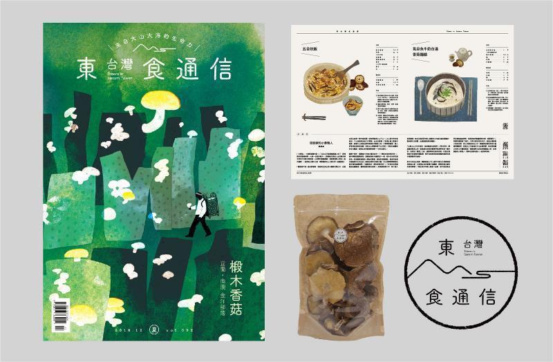 刊物與食材一併配送,為讀者帶來超越紙本的感官體驗。(東台灣食通信提供)